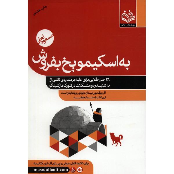 کتاب به اسکیمو یخ بفروش اثر مسعود لعلی