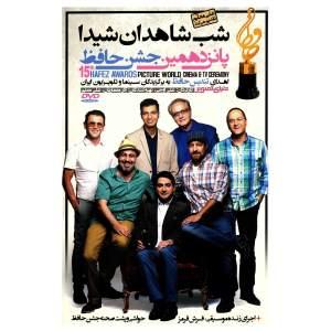 فیلم شب شاهدان شیدا پانزدهمین جشن حافظ