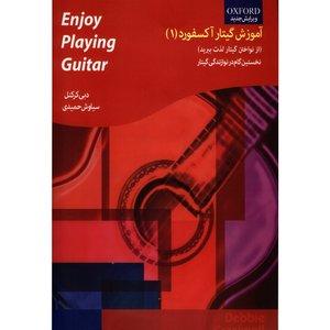 کتاب آموزش گیتار آکسفورد اثر دبی کرکنل - جلد اول