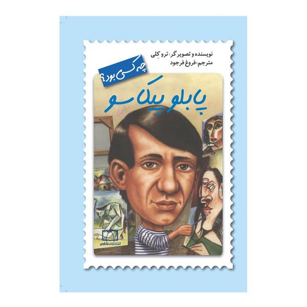 کتاب پابلو پیکاسو چه کسی بود اثر ترو کلی نشر فاطمی