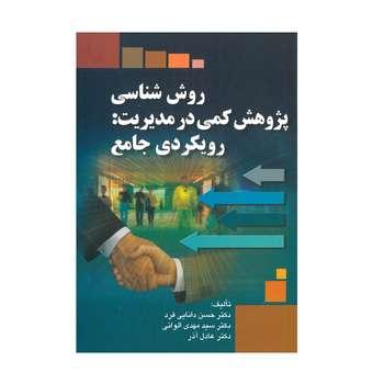 کتاب روش شناسی پژوهش کمی در مدیریت رویکردی جامع اثر جمعی از نویسندگان انتشارات صفار