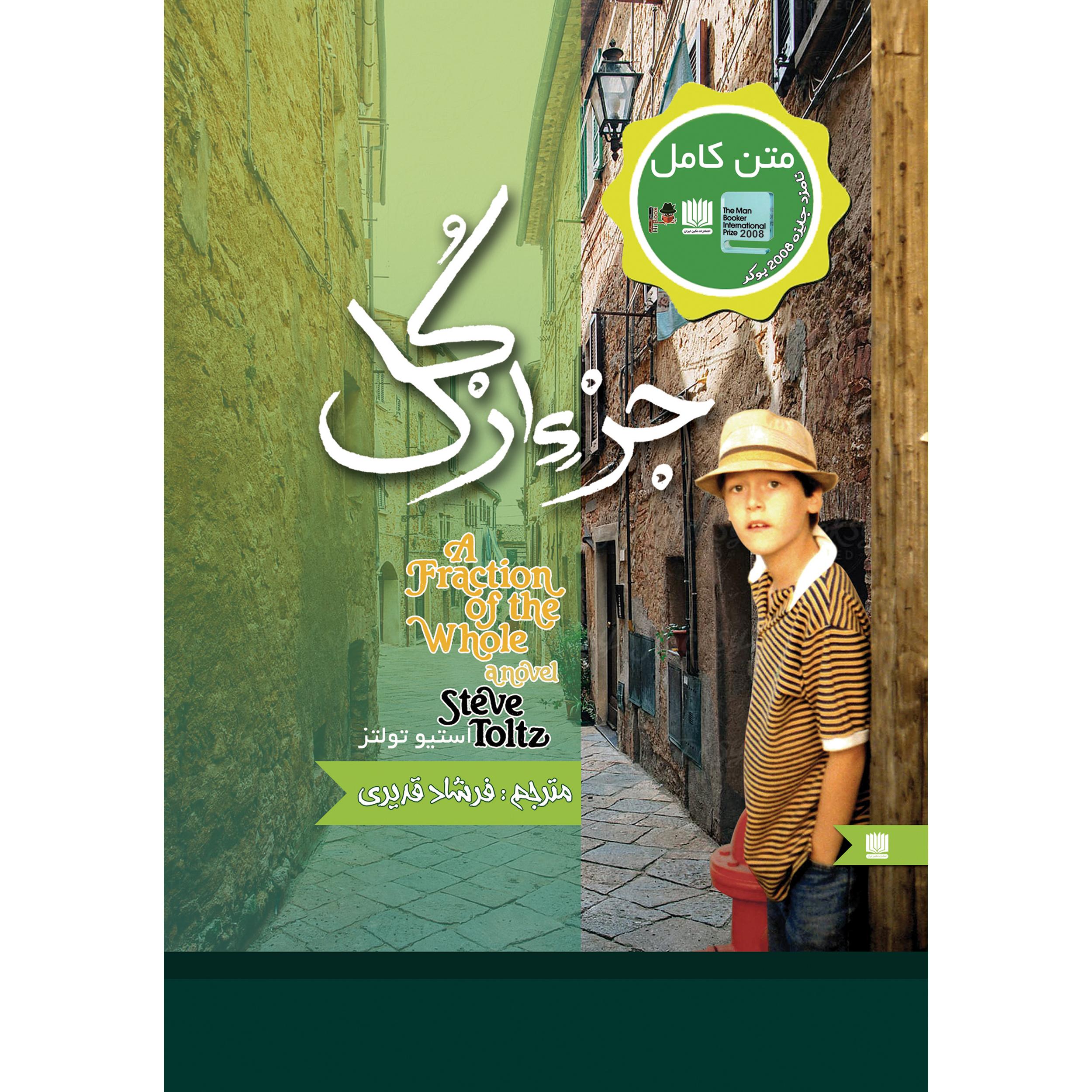 کتاب جزء از کل اثر استیو تولتز انتشارات نگین ایران