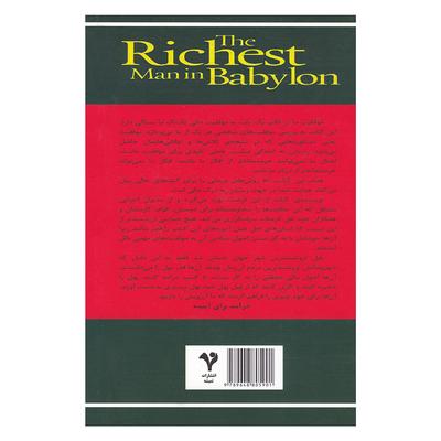 کتاب ثروتمندترین مرد بابل اثر جورج کلاسون انتشارات تمشیه