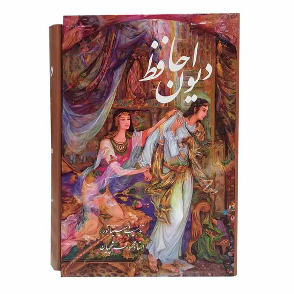 کتاب حافظ انتشارات خانه فرهنگ و هنر گویا
