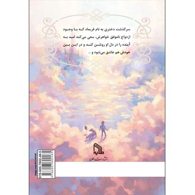 کتاب فریماه اثر آذر فراهانی انتشارات طلایه