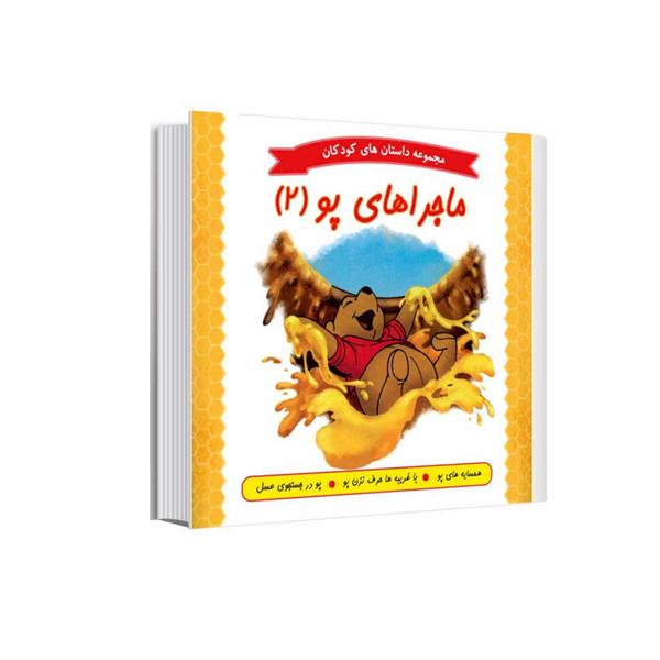 کتاب مجموعه داستانهای کودکان ماجراهای پو اثر کاتلین دبلیو زوهفلد انتشارات عصر اندیشه جلد 2