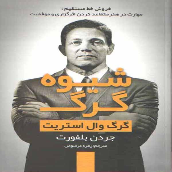 كتاب شيوه گرك اثر جردن بلفورت انتشارات شير محمدي