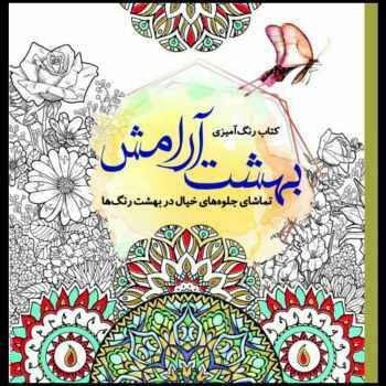 کتاب رنگآمیزی بهشت آرامش تماشای جلوههای خیال در بهشت رنگها اثر جانل وانگر انتشارات سبزان