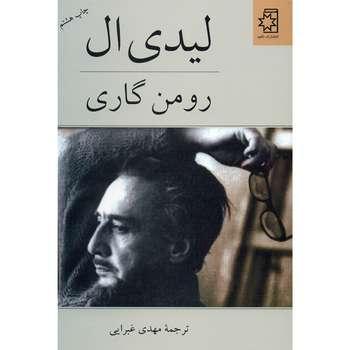 کتاب لیدی ال اثر رومن گاری