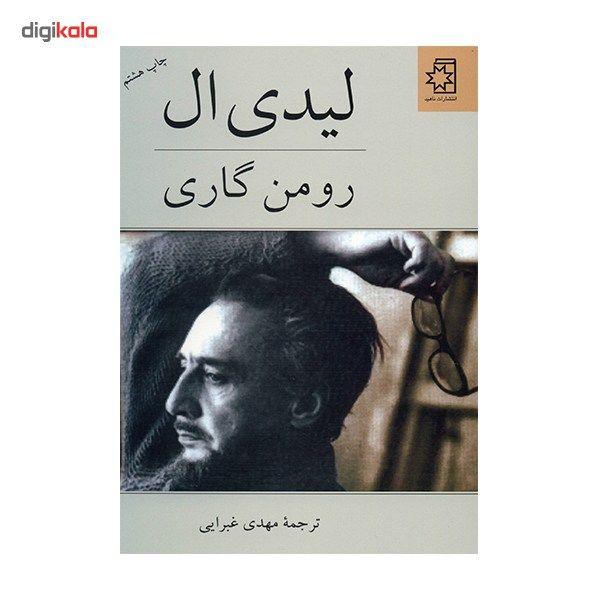 کتاب لیدی ال اثر رومن گاری main 1 1