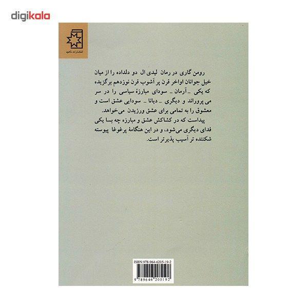 کتاب لیدی ال اثر رومن گاری main 1 2