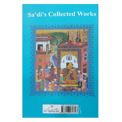 کتاب کلیات سعدی انتشارات خانه فرهنگ و هنر گویا