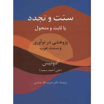کتاب سنت و تجدد اثر آدونیس