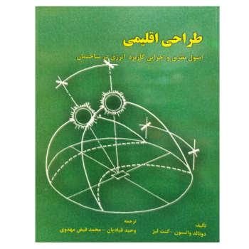کتاب طراحی اقلیمی اثر دونالد واتسون و کنت لبز نشر دانشگاه تهران