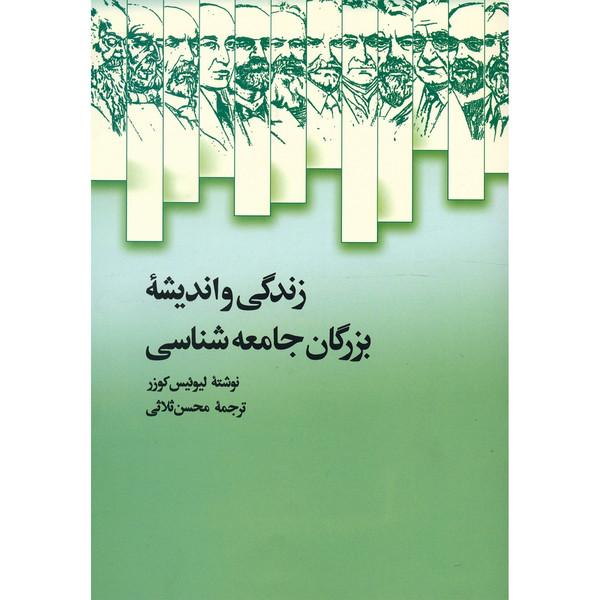 کتاب زندگی و اندیشه بزرگان جامعه شناسی اثر لیوئیس کوزر