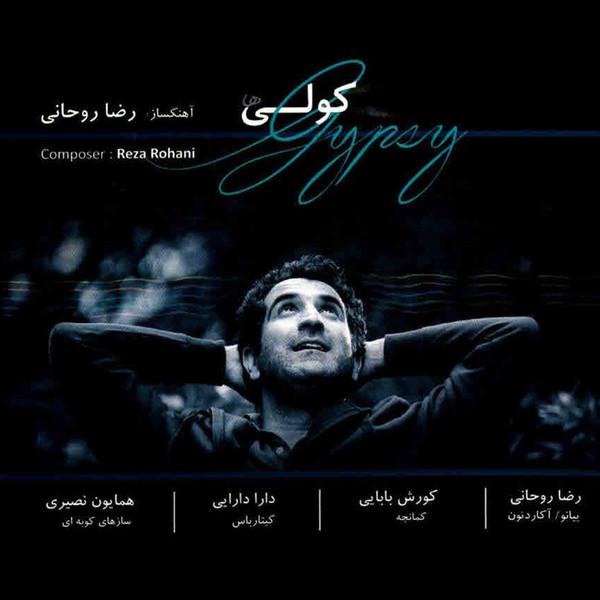 آلبوم موسیقی کولی ها اثر رضا روحانی