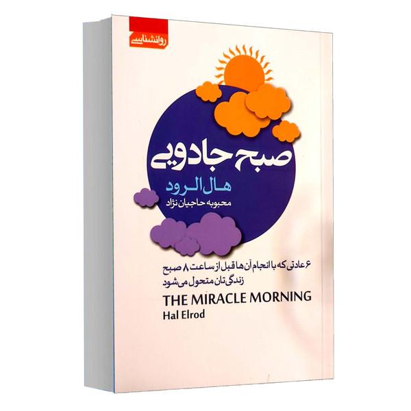 کتاب صبح جادویی اثر هال الرود انتشارات آتیسا