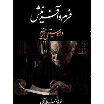 کتاب فرم و آفرینش در موسیقی ایران اثر فرهاد فخرالدینی