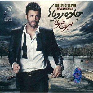 آلبوم موسیقی جاده رویاها اثر سیروان خسروی