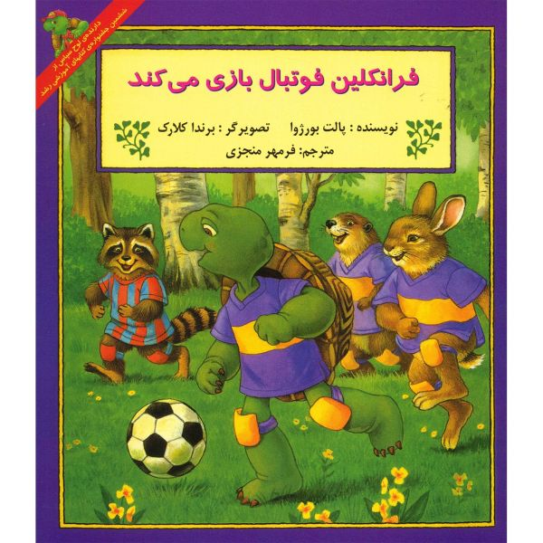 کتاب فرانکلین فوتبال بازی می کند اثر پالت بورژوا