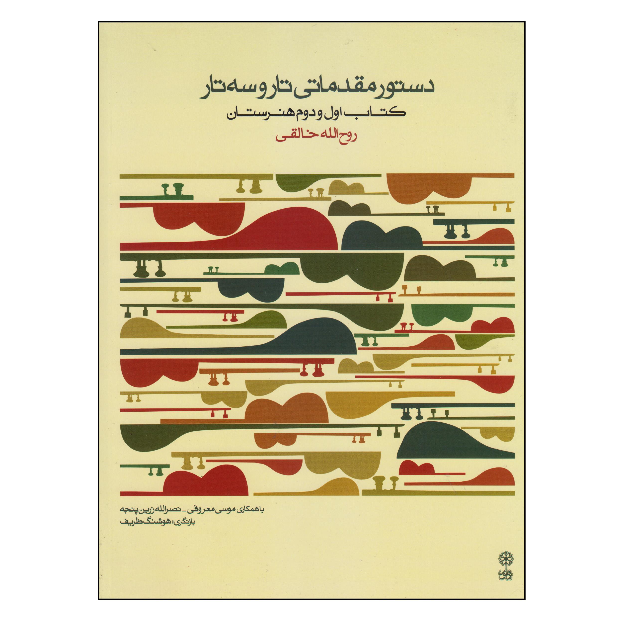 خرید                      کتاب دستور مقدماتی تار و سه تار اثر روح الله خالقی انتشارات ماهور