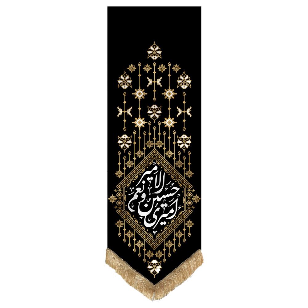 پرچم طرح امیری حسین و نعم الامیر کد 00201162