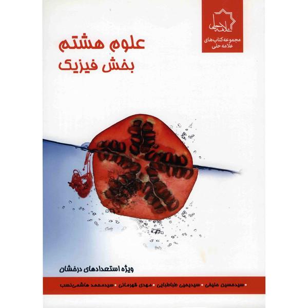 کتاب علوم هشتم بخش فیزیک انتشارات حلی اثر سید حسین حنیفی