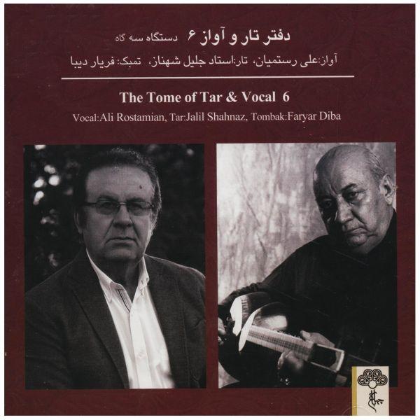 آلبوم موسیقی تار و آواز 6 اثر علی رستمیان