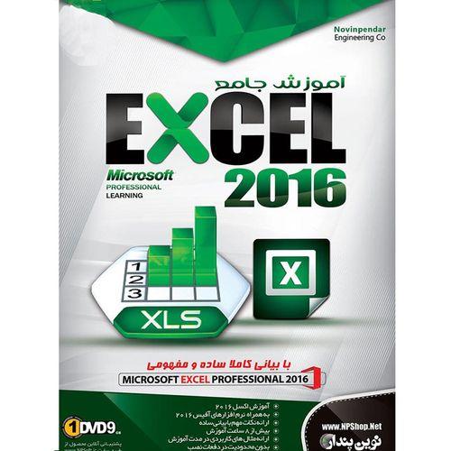 نرم افزار آموزش جامع Microsoft Excel 2016 نشر نوین پندار