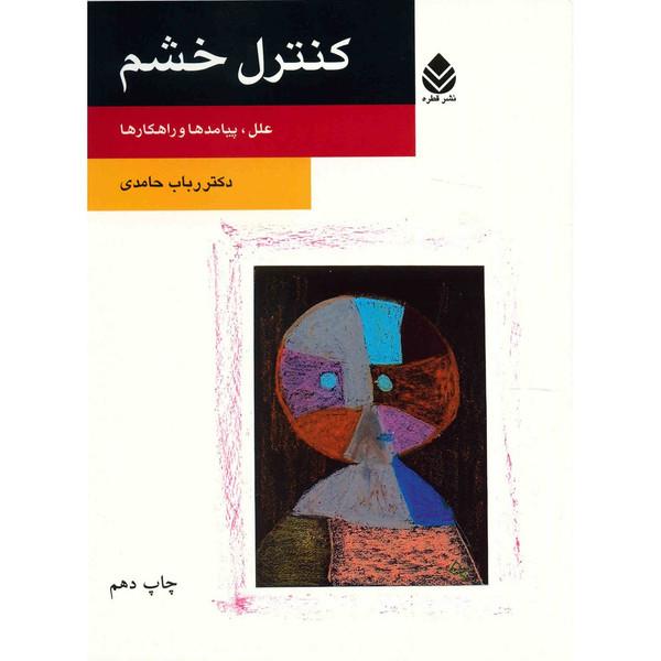 کتاب کنترل خشم اثر رباب حامدی