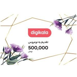 کارت هدیه دیجی کالا به ارزش 500,000 تومان طرح نو عروس