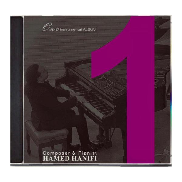 آلبوم موسیقی بی کلام 1اثر حامد حنیفی