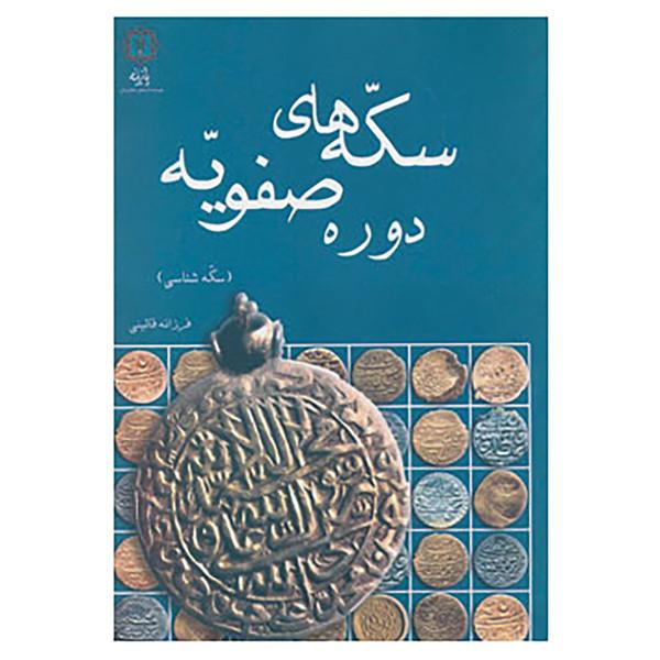 کتاب سکه های دوره صفویه اثر فرزانه قائینی