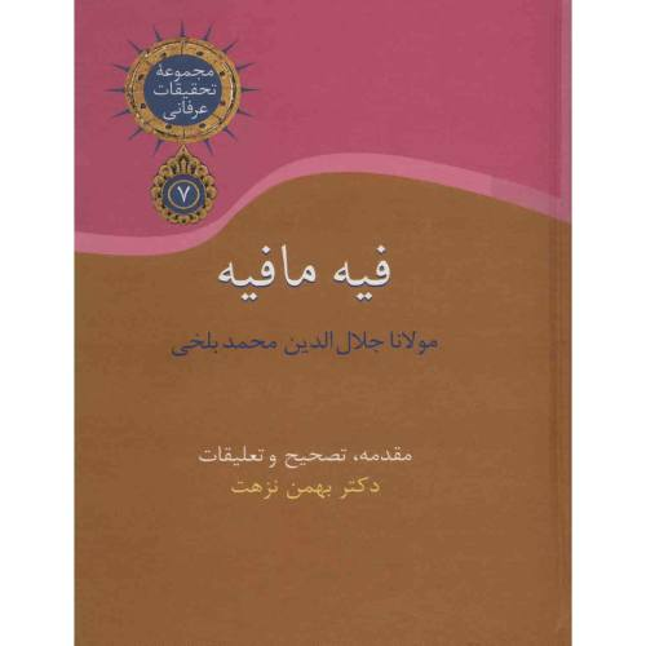 کتاب فیه مافیه اثر مولانا جلال الدین محمد بلخی