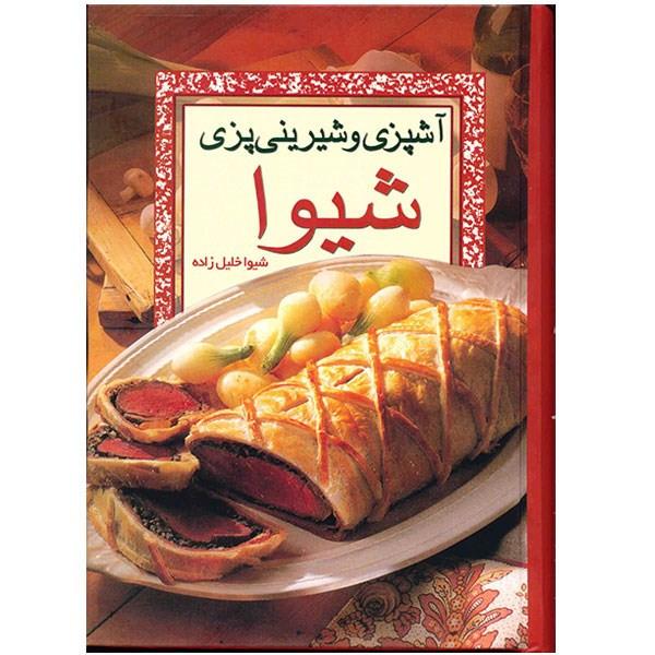 کتاب آشپزی و شیرینی پزی شیوا اثر شیوا خلیل زاده