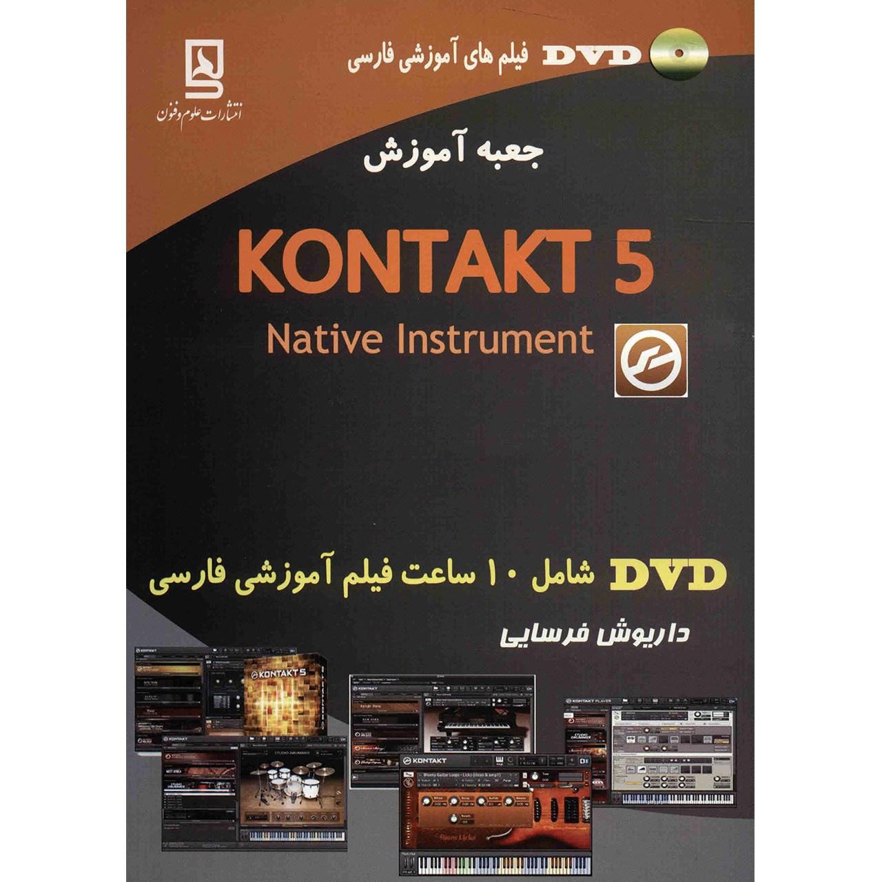 کتاب جعبه آموزش KONTAKT 5 - Native Instrument اثر داریوش فرسایی