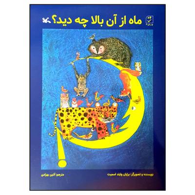 کتاب ماه از آن بالا چه دید؟ اثر برایان وایلد اسمیت انتشارات کانون پرورش فکری کودکان و نوجوانان