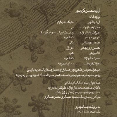 آلبوم موسیقی عطارنامه اثر محسن کرامتی نشر حوزه هنری