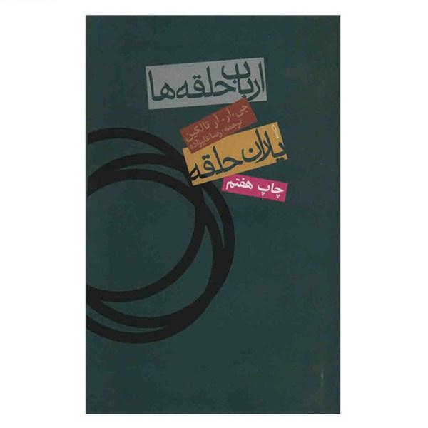 کتاب ارباب حلقه ها - یاران حلقه اثر جی .آر .آر تالکین