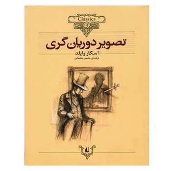 کتاب تصویر دوریان گری اثر اسکار وایلد نشر افق