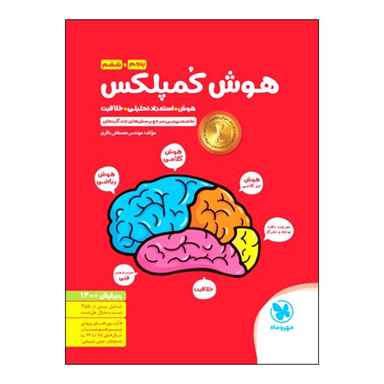 خرید                      کتاب هوش کمپلکس پنجم و ششم اثر مصطفی باقری انتشارات مهروماه