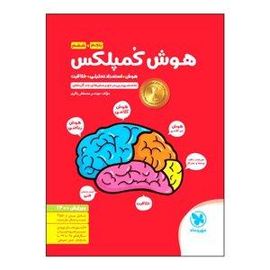 کتاب هوش کمپلکس پنجم و ششم اثر مصطفی باقری انتشارات مهروماه