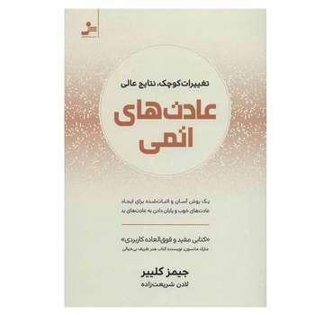 کتاب عادت های اتمی اثر جیمز کلییر نشر نسل نواندیش