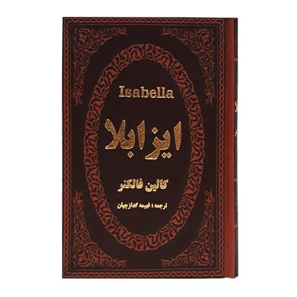 کتاب ایزابلا اثر کالین فالکنر انتشارات پارمیس