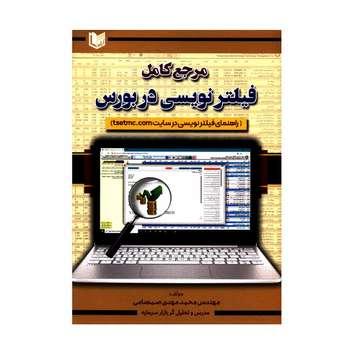 کتاب مرجع کامل فیلترنویسی در بورس اثر مهندس محمدمهدی صمصامی انتشارات آرادکتاب
