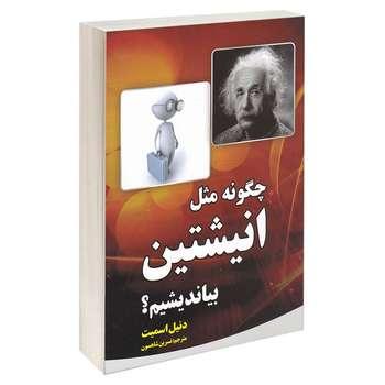 کتاب چگونه مثل انیشتین بیاندیشیم اثر دنیل اسمیت انتشارات آثار نور