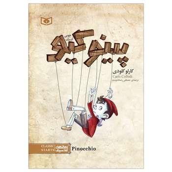 کتاب پینوکیو آدمک چوبی اثر کارلو کلودی انتشارات قدیانی