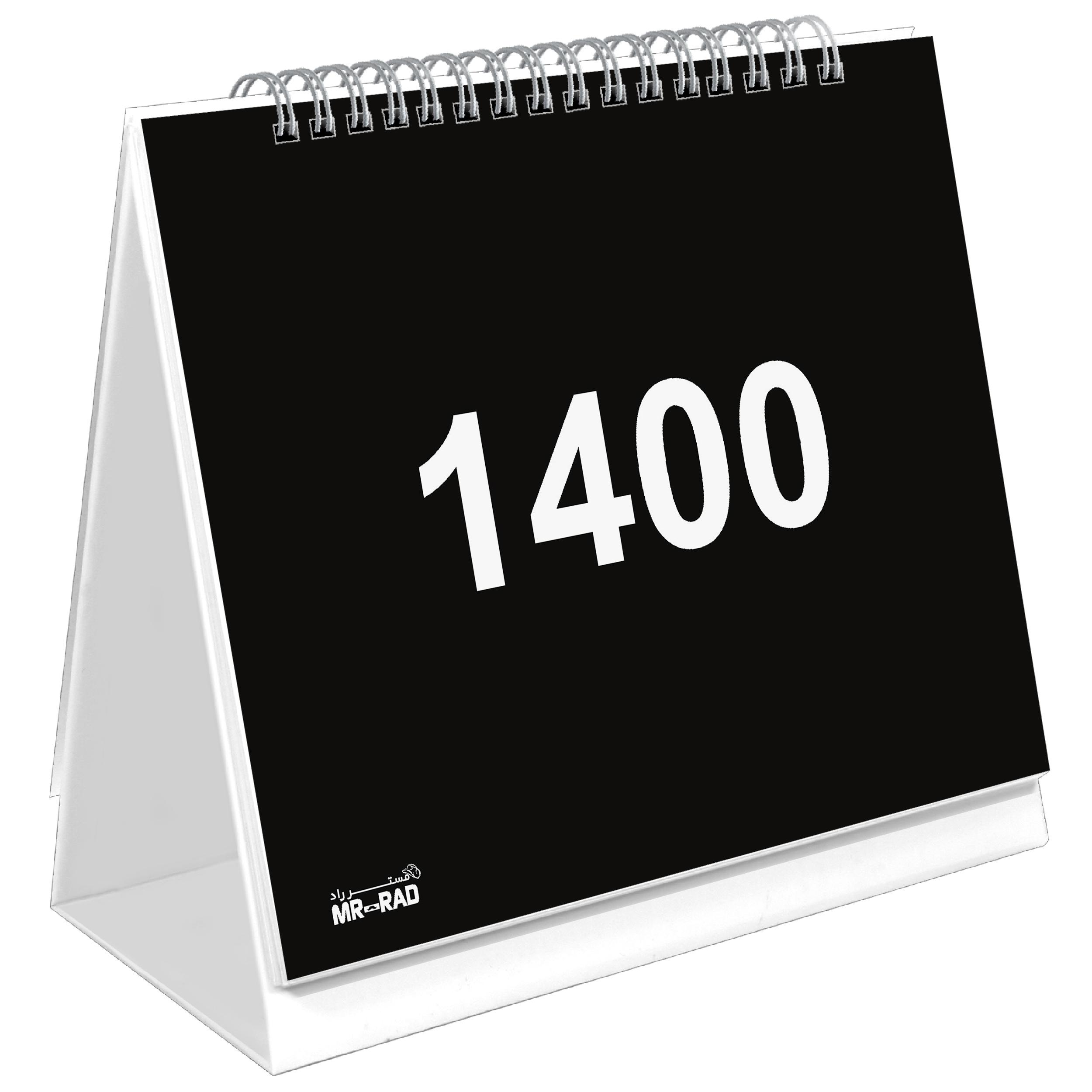 تقویم رومیزیسال 1400  مستر راد مدل endar 2021 کد s20 thumb