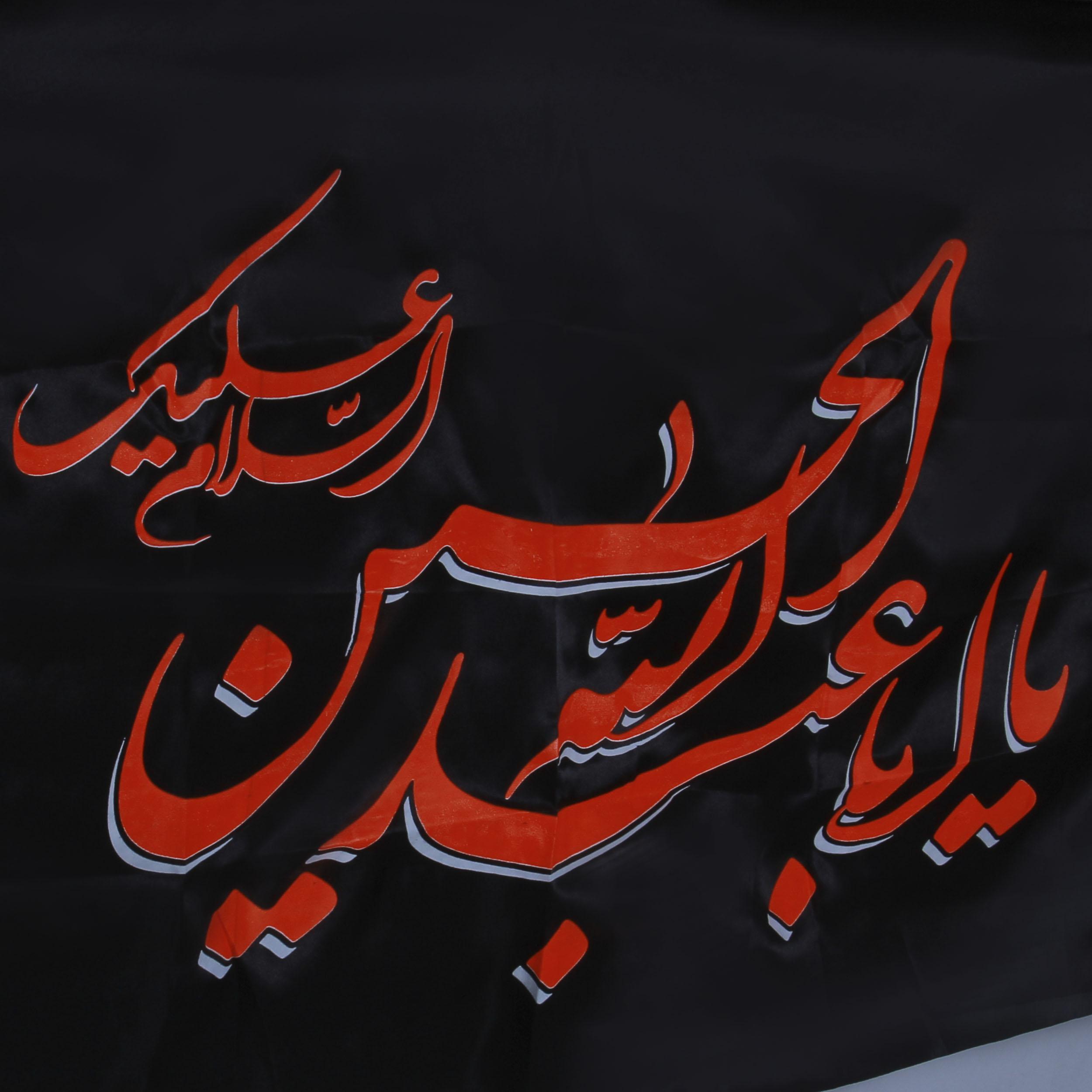 خرید                        پرچم طرح یااباعبدالله الحسین کد PAR-114