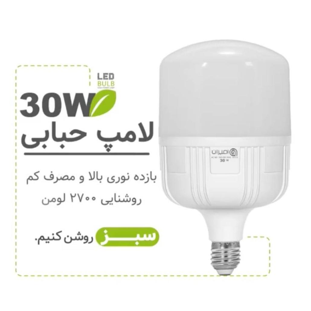 لامپ 30 وات امیران مدل بالب پایه e27 بسته 3 عددی